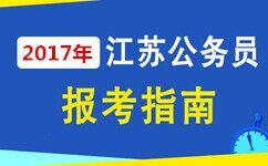 2017年江苏公务员考试报考指南