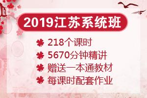 2019年江苏省考笔试系统班