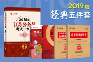 2019年江苏公务员考试教材